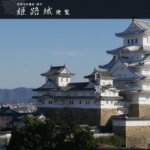 eye_renewal-himejicastle-jp