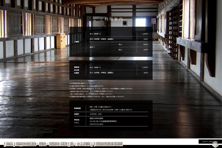 renewal-himejicastle-jp_03