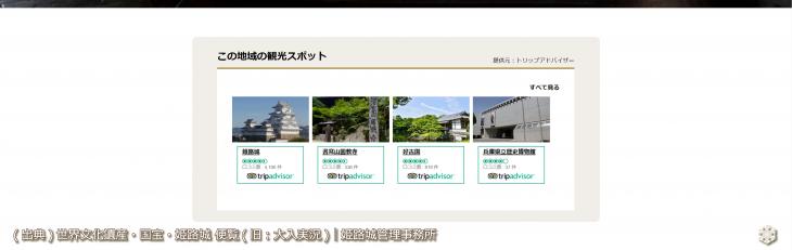 renewal-himejicastle-jp_04
