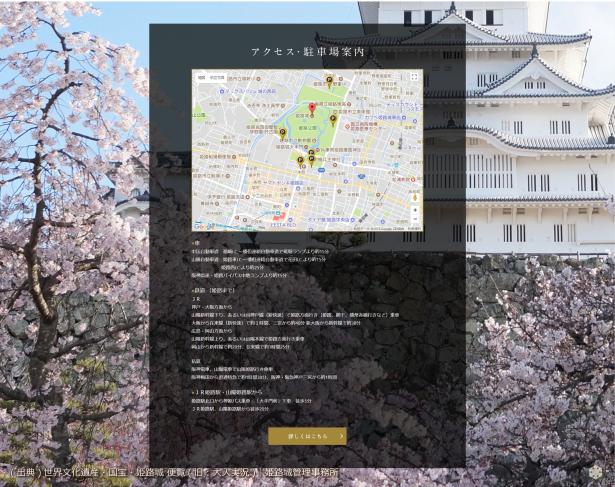 renewal-himejicastle-jp_05