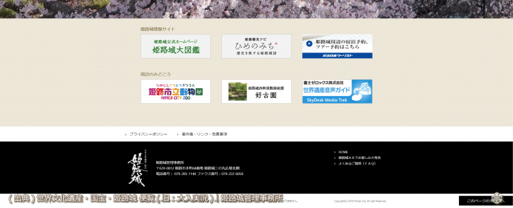 renewal-himejicastle-jp_06