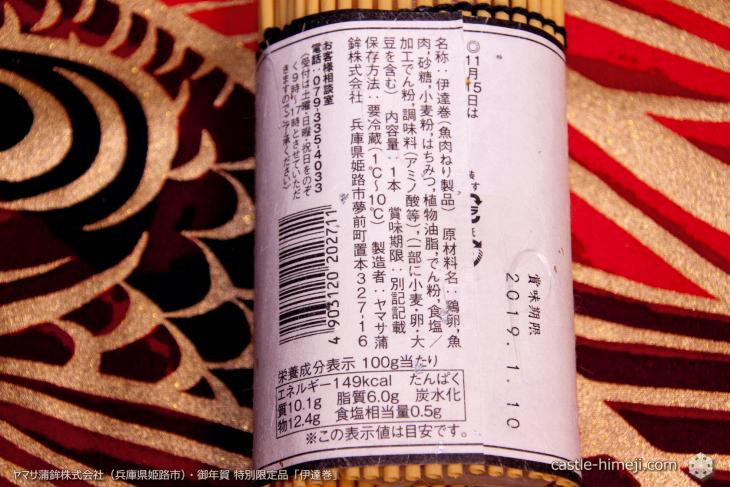 datemaki_yamasa2019_02
