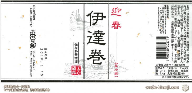 datemaki_yamasa2019_22