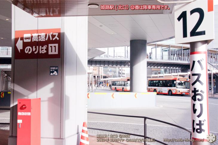 newyear2019_bus_tt_12