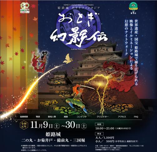 姫路城・ナイトファンタジア おとぎ幻影伝