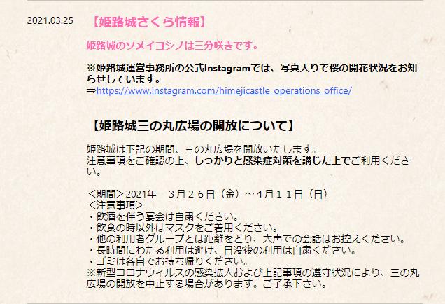 16_新型コロナ感染蔓延対策・姫路城・2021.3.26桜開花状況