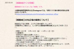 新型コロナ感染蔓延対策・姫路城・2021.3.30桜開花状況